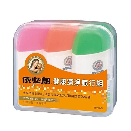 依必朗健康潔淨旅行組-沐浴乳洗髮精洗面乳三件組