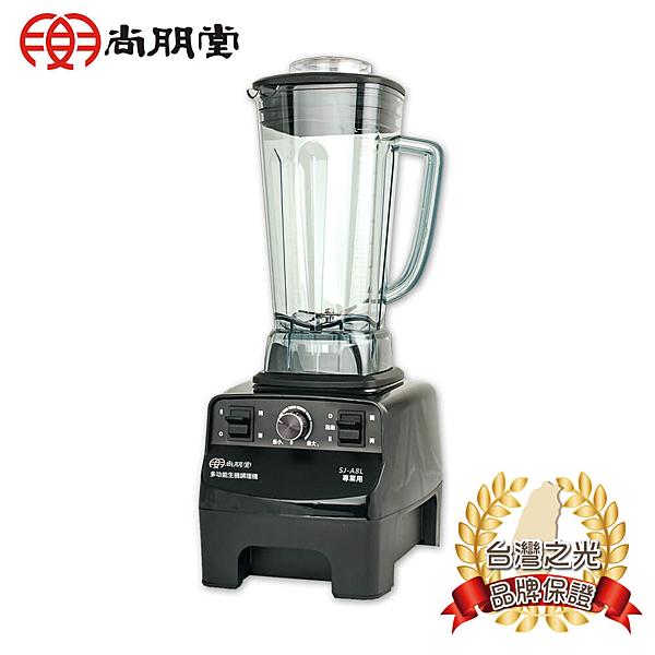 尚朋堂2L-多功能生機調理機SJ-A8L