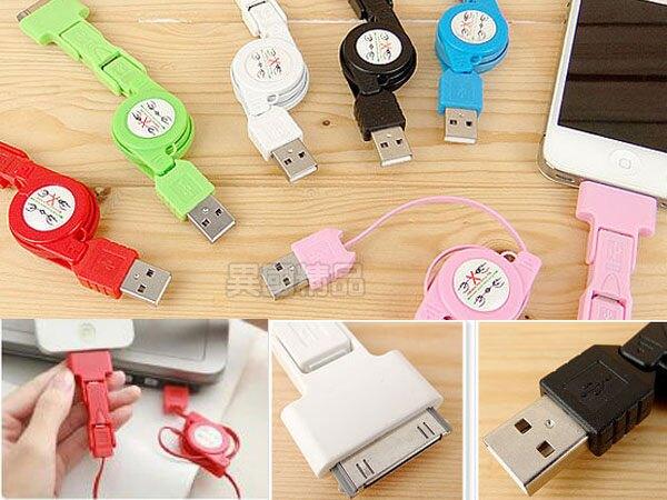 【特價】異國精品 手機多用途USB充電傳輸線iPhone/ iPad/ HTC/ 三星 攜帶方便 隨機出貨