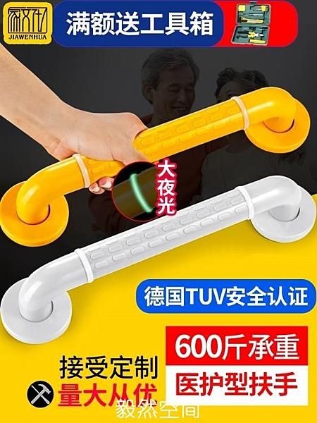 浴室不銹鋼扶手無障礙衛生間馬桶安全拉手殘疾人老人廁所防滑欄桿 【快速】