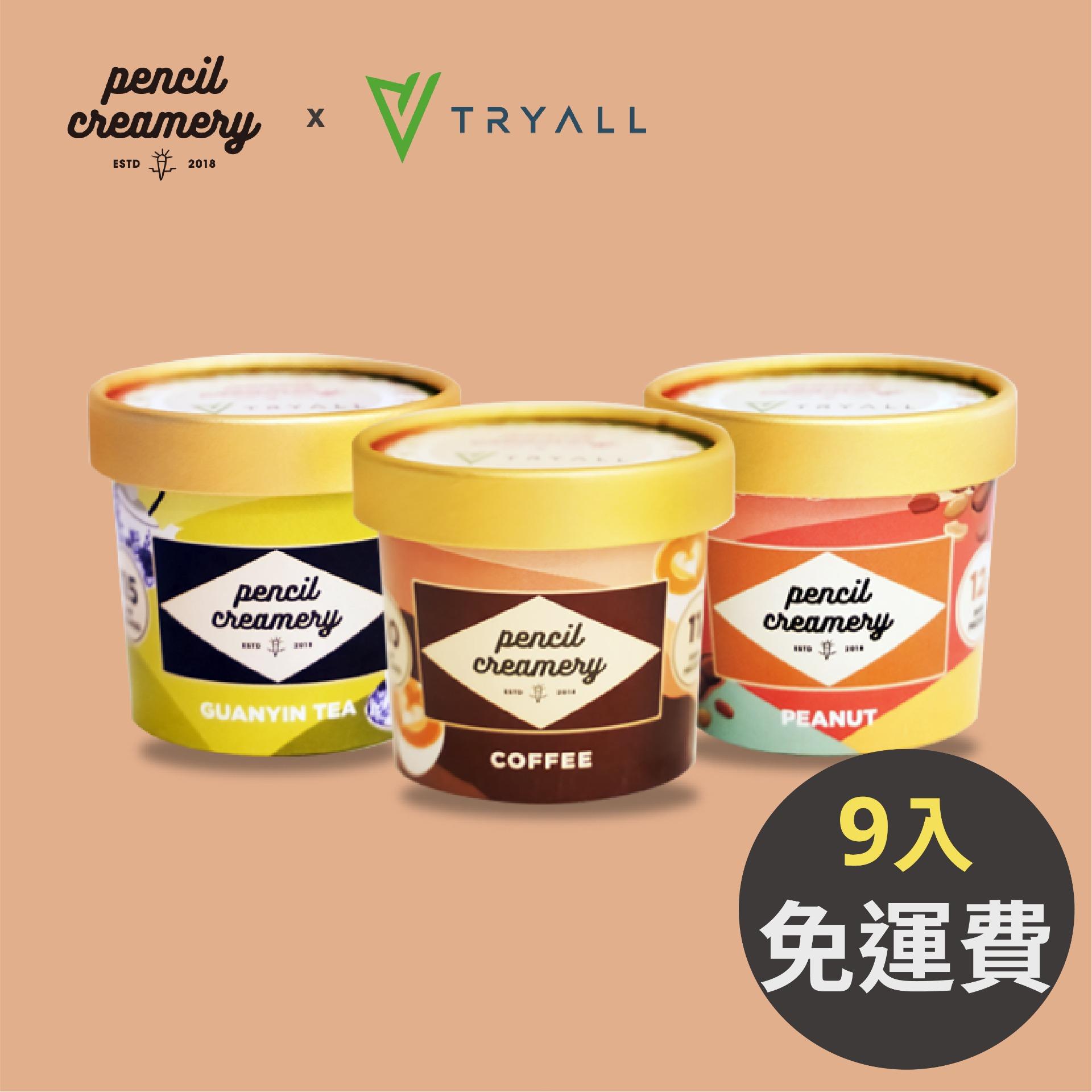 *免運費*[PENCIL CREAMERY X TRYALL] 咖啡因 高蛋白冰淇淋 9入組(咖啡+花生+鐵觀音各3入)(蛋奶素)