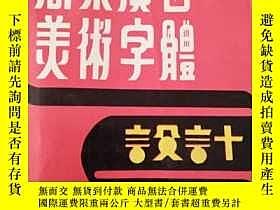 二手書博民逛書店罕見商業廣告美術字典Y274144 林湛編 世界圖書出版公司 出