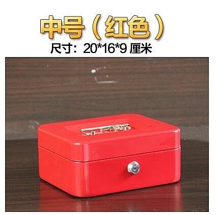 新款20A手提式錢箱小型的手提保險箱收款箱現金收納盒機械盒