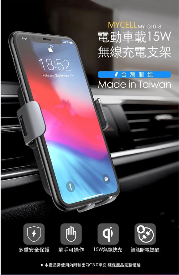 台灣製造-mycell qi-018 自動 15w 無線充電車架組(含qc3.0車充)