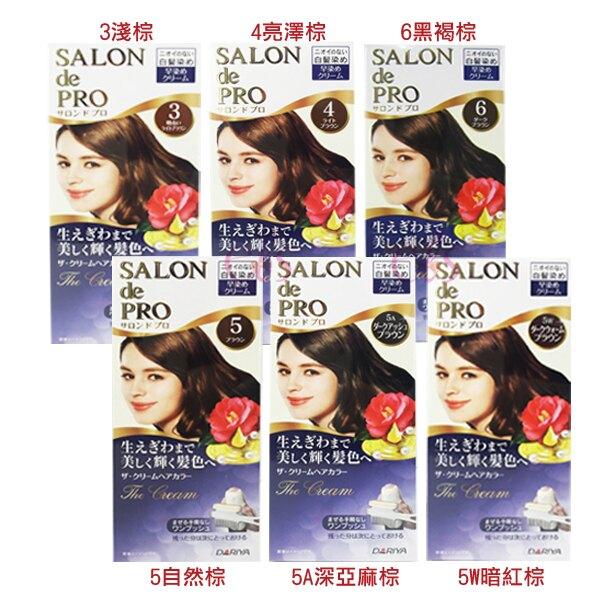 DARIYA 塔莉雅 Salon De Pro 沙龍級白髮專用快速染髮霜 多款供選 ☆艾莉莎ELS☆