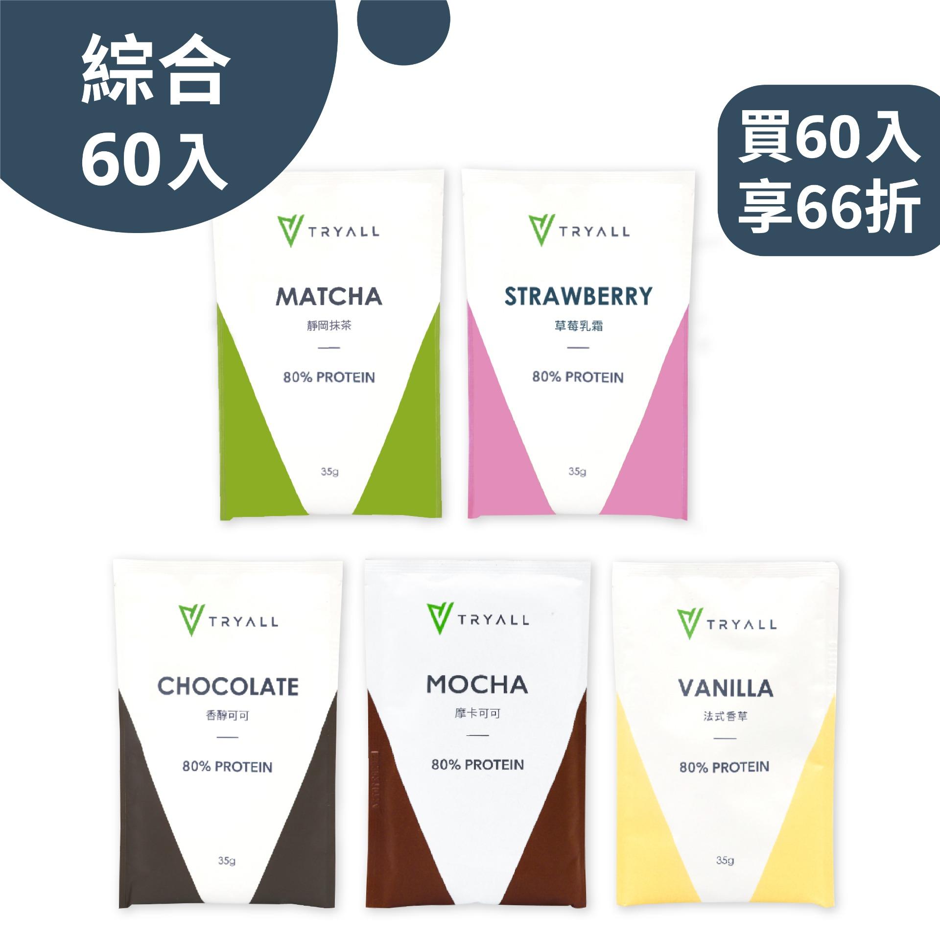 [台灣 Tryall] 全分離乳清蛋白綜合60入 - 暢銷五口味精選 (35g/包*5口味*12包)