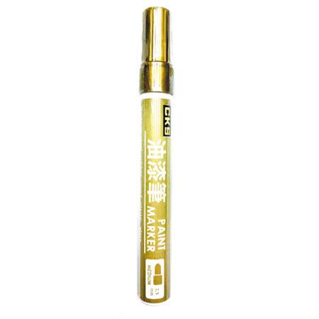 CKS油漆筆-金色(2.5mm)