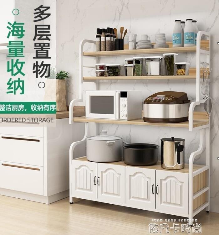 【現貨】廚房大容量置物架加厚加長多層落地微波爐烤箱收納櫥櫃電器儲物架MBS「時尚彩紅屋」 【新年禮品】