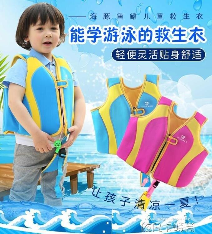 【現貨】海歌兒童救生衣專業浮潛服游泳泡沫背心馬甲寶寶浮力衣男女童沙灘  【新年禮品】