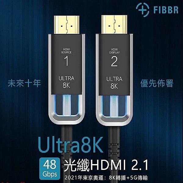 全球首條符合HDMI 2.1規格《預購單進貨》 FIBBR 菲伯爾 Ultra 8K系列 3米 2.1光纖 HDMI
