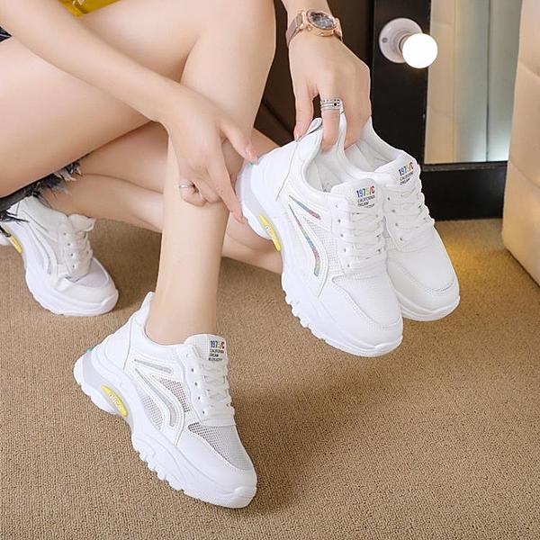 新款小白鞋子女透氣夏季內增高百搭休閒網面旅游運動網鞋厚底 夏季特惠