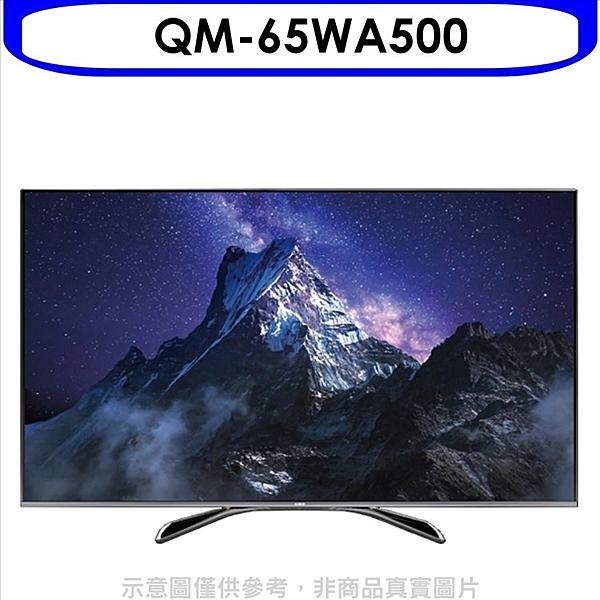聲寶【QM-65WA500】65吋4K連網QLED電視