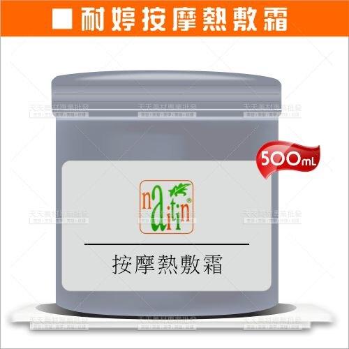 耐婷按摩熱敷霜-單瓶(500ml)[13937] 養身館身體按摩推拿紓壓