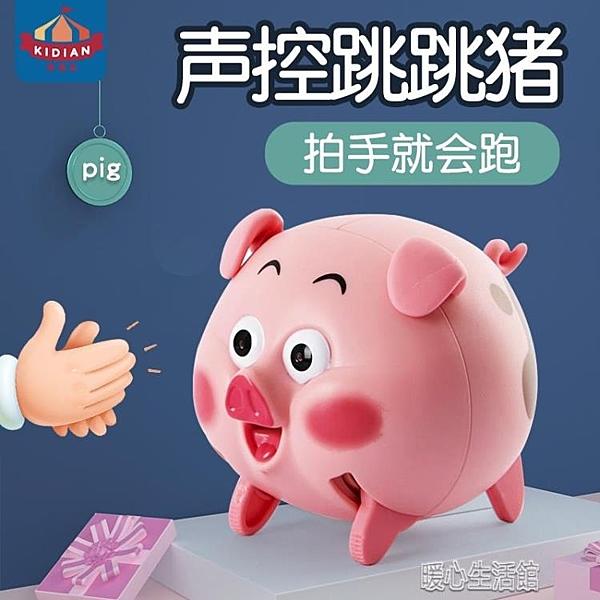 感應玩具跳跳豬交換禮物聲控吹口哨豬會跑跳的小豬兒童電動爬行男女 快速出貨