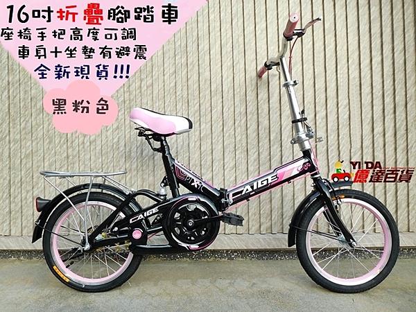 億達百貨館20481-16吋摺疊自行車 新款淑女車腳踏車小折/小摺 鋁輪圈~可裝輔助輪兒童自行車~特價