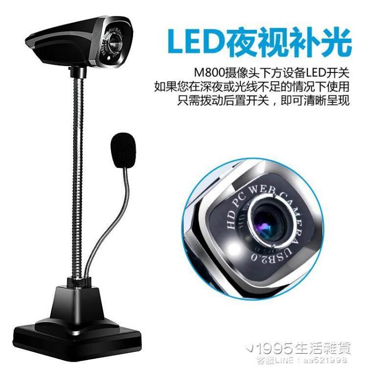 免驅高清視頻主播臺式電腦語音攝像頭筆記本USB帶麥克風話筒夜視