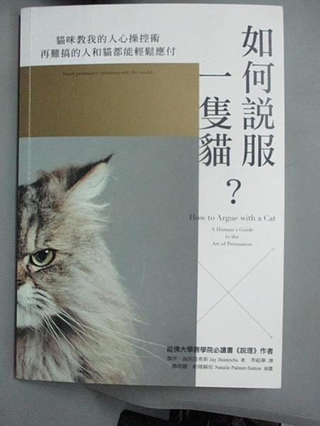 【書寶二手書T3/溝通_GJ7】如何說服一隻貓?_傑伊.海因里希斯,  李祐寧