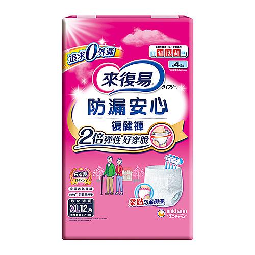 來復易 防漏安心復健褲XL12片【愛買】