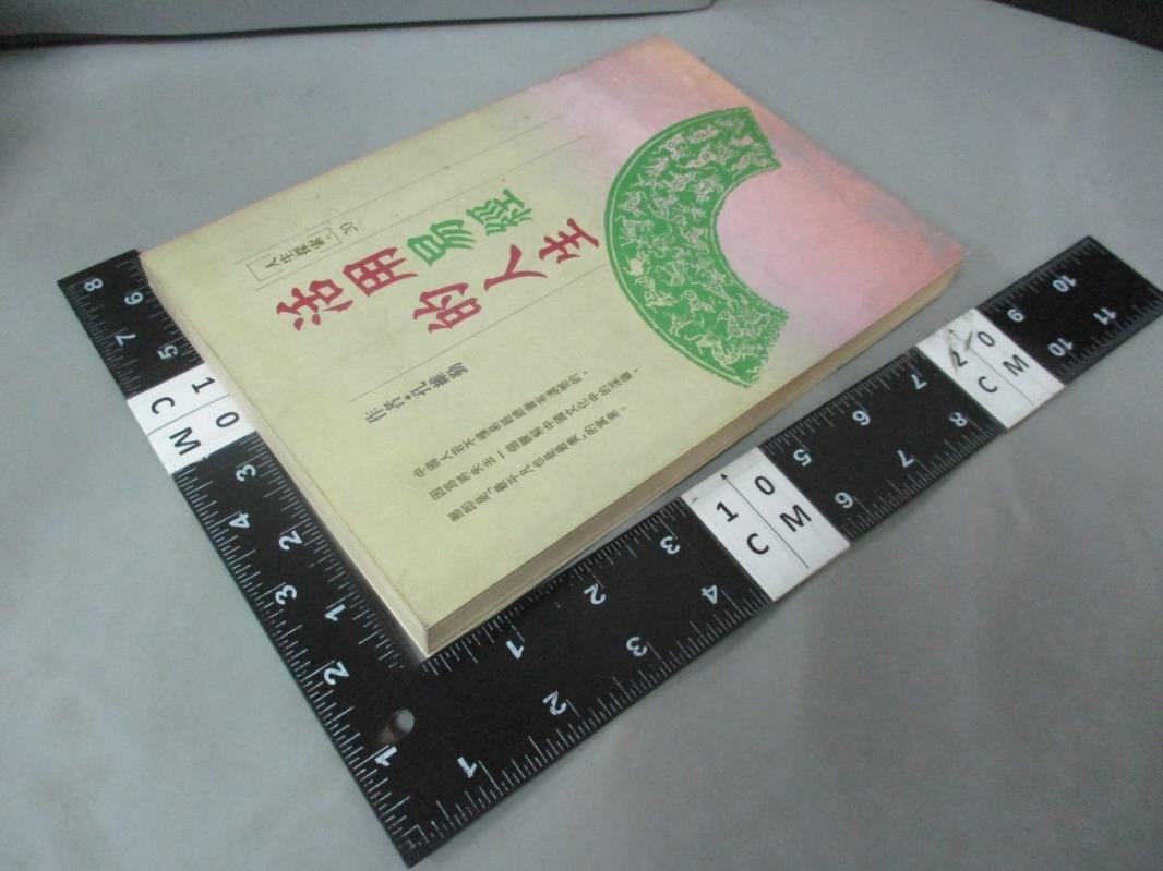 【書寶二手書T9/哲學_GRK】活用易經的人生_孔維勤