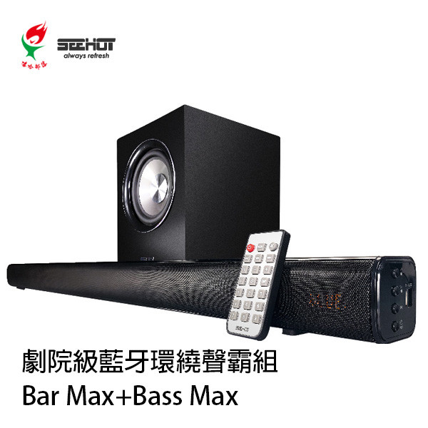 嘻哈部落 seehot bar max 劇院級 藍牙 環繞 聲霸 bar max 重低 音音箱 套組