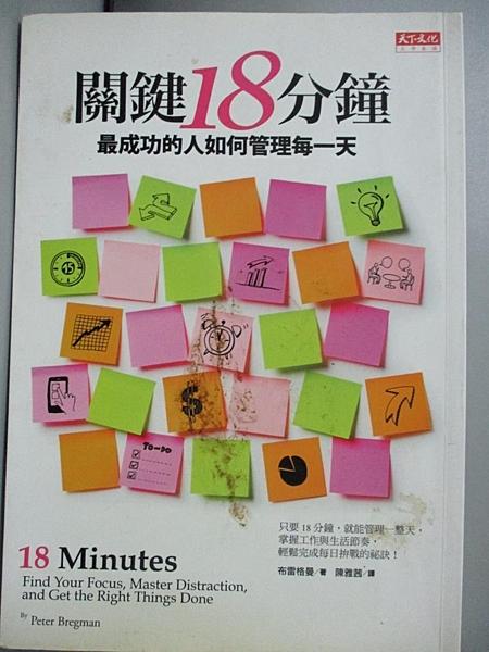 【書寶二手書T6/財經企管_BHL】關鍵18分鐘-最成功的人如何管理每一天_彼得.布雷格曼