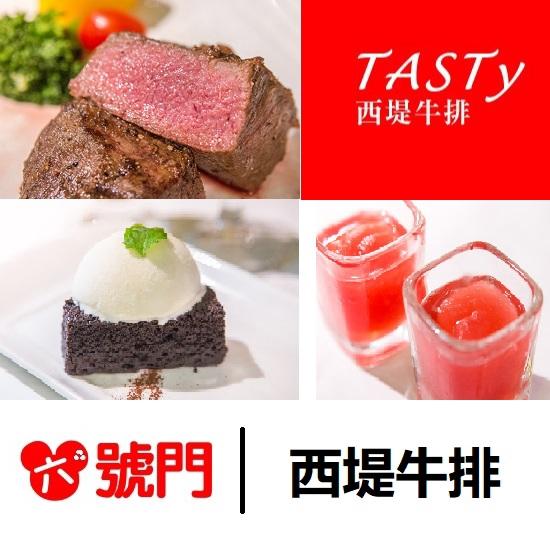 王品集團 西堤牛排餐券【免運】【蝦幣回饋】