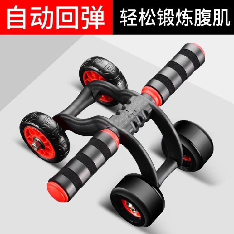 健腹輪 自動回彈四輪靜音健腹輪腹肌輪運動健身器材家用收腹健腹器初學者
