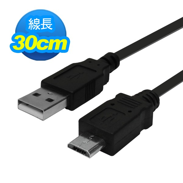 PC Park USB-A to Micro 公對公 30CM 扁線 USB2.0 高速傳輸