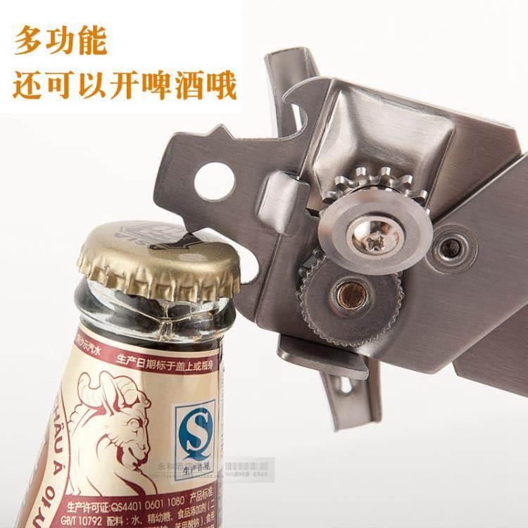 304不銹鋼開罐器開罐頭刀多功能啟罐頭器奶粉開瓶器