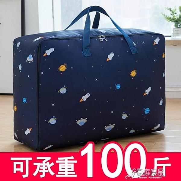 行李袋 裝衣服棉被子收納袋子大號行李袋防水防潮家用衣物搬家打包整理袋【母親節禮物】