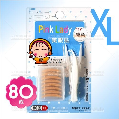 Pink Lady膚色美眼貼80回-XL號[87598] 雙眼皮貼