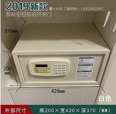 保險櫃家用全鋼小型20筆記本出口酒店客房衣櫃密碼保管保險箱入牆