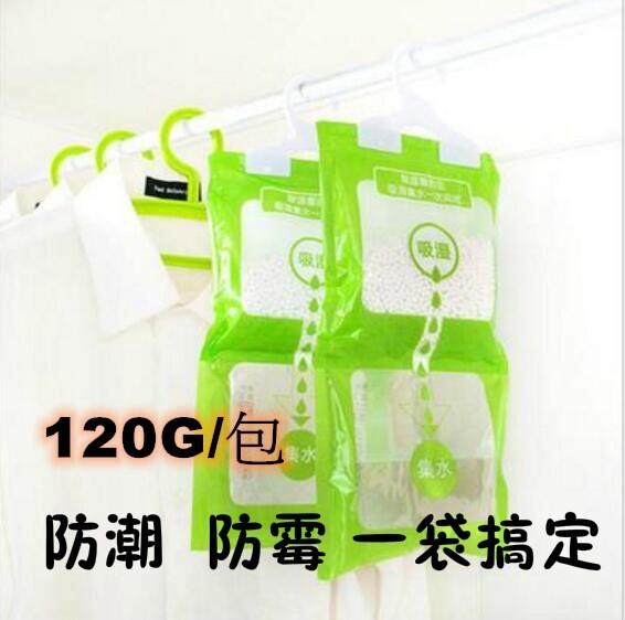 可掛式衣櫃除濕劑 除濕包120g 除濕袋 防潮 防霉 吊掛型掛袋除溼包 除溼袋超大強力吸水240克