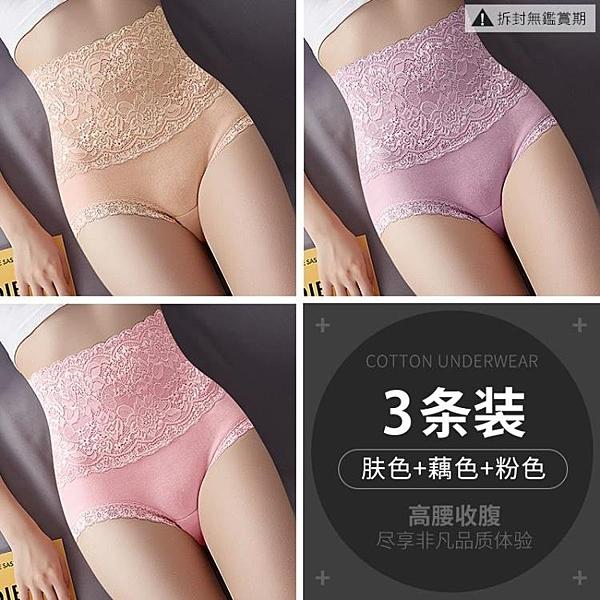 3條裝 高腰內褲女收腹純棉襠產后塑形提臀塑身薄款 果果生活館