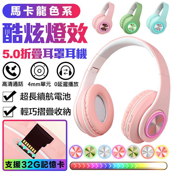 【u-ta】馬卡龍無線折疊耳罩耳機B39 (支援有線連接撥放)藍色