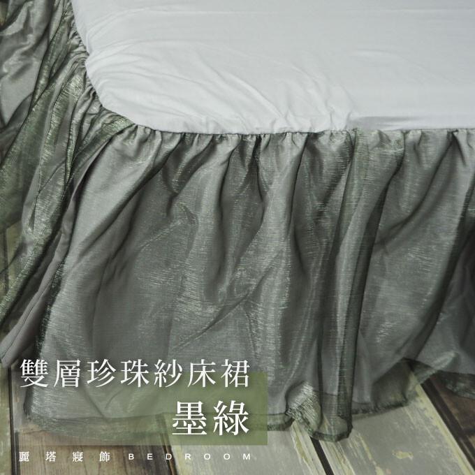 雙層珍珠紗床裙-雙人(5x6.2)-裙長25cm-墨綠
