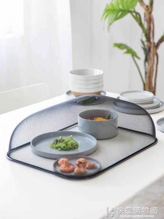 摩登主婦歐式餐桌罩防蠅飯菜罩長方形食物罩圓形家用蓋菜罩桌罩