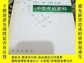 二手書博民逛書店中國有機肥料罕見貨1(1一136)Y280218 劉更另 農業出