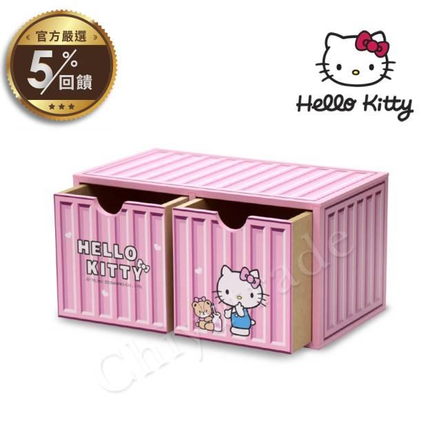 【Hello Kitty / 迪士尼Disney】 貨櫃屋造型 雙抽屜 收納盒 桌上收納 文具收納(正版授權)【LINE 官方嚴選】