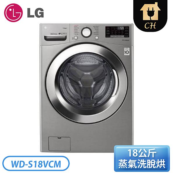 [LG 樂金]18公斤 WiFi滾筒蒸氣洗脫烘衣機-典雅銀 WD-S18VCM