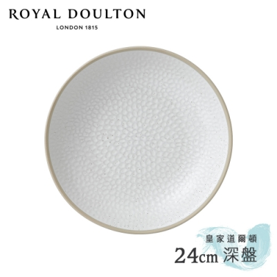 Royal Doulton 皇家道爾頓 Maze Grill Gordan Ramsay 主廚聯名系列 24cm深盤 (典雅白)