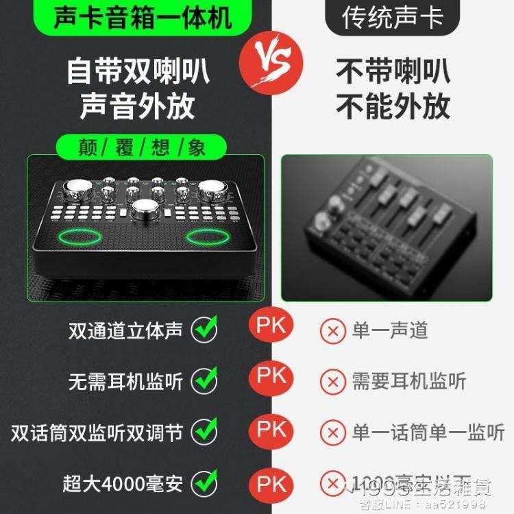 Q7聲卡套裝手機電腦唱歌直播專用設備全套主播網紅話筒音響一體K歌神器麥克風