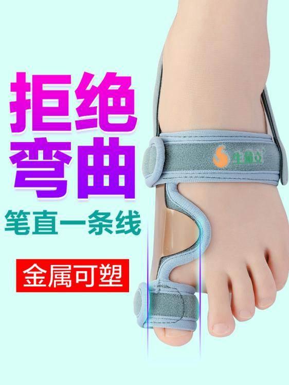 分趾器 金屬大拇指外翻矯正器拇外翻大腳骨腳趾姆拇趾男女士成人分趾夜用