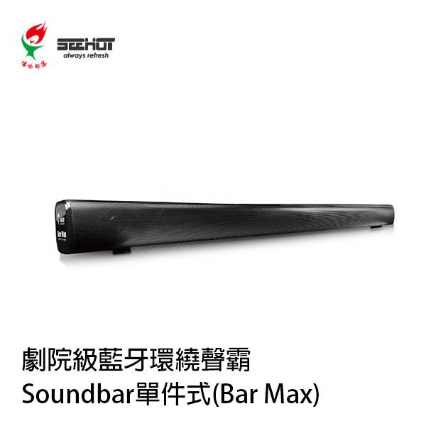 嘻哈部落 seehot 劇院級 藍牙 環繞 聲霸 soundbar 單件式  bar max