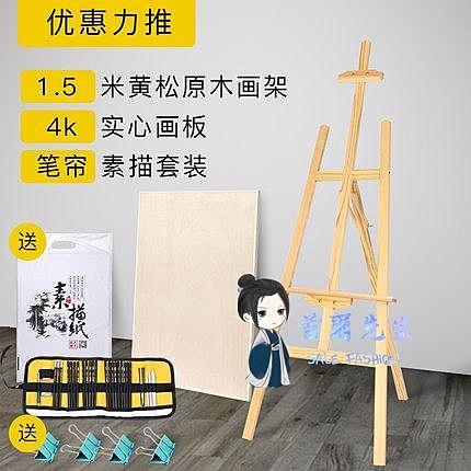 實木畫架 實木便攜寫生畫板美術生專用4K初學者兒童成人半開木質畫架支架式