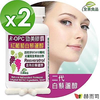 赫而司 R-OPC二代勁美紅葡萄(60顆*2罐)含反式白藜蘆醇 添加維生素CE具抗氧化作用全素食膠囊