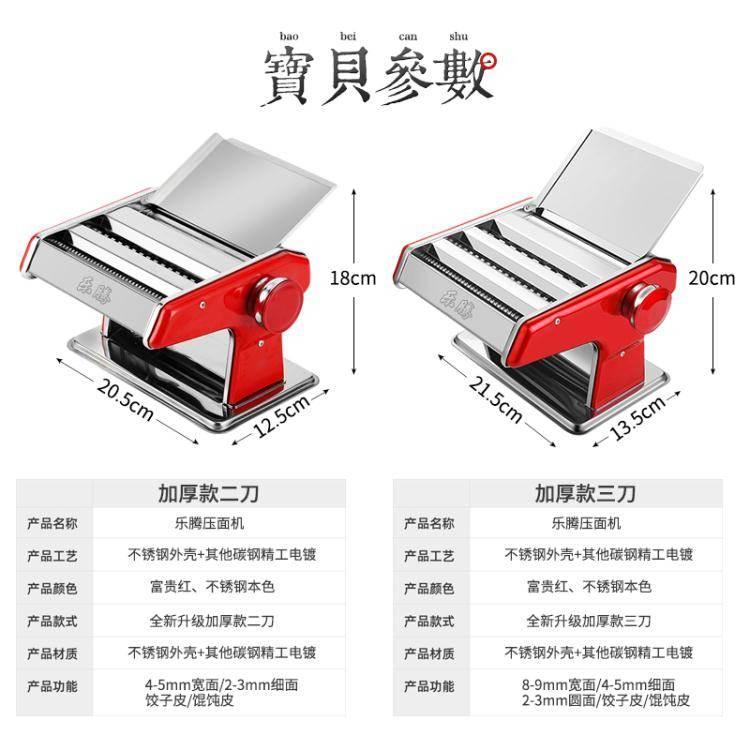 樂騰面條機家用小型手動壓面機不銹鋼切面神器搟面機餃子皮機