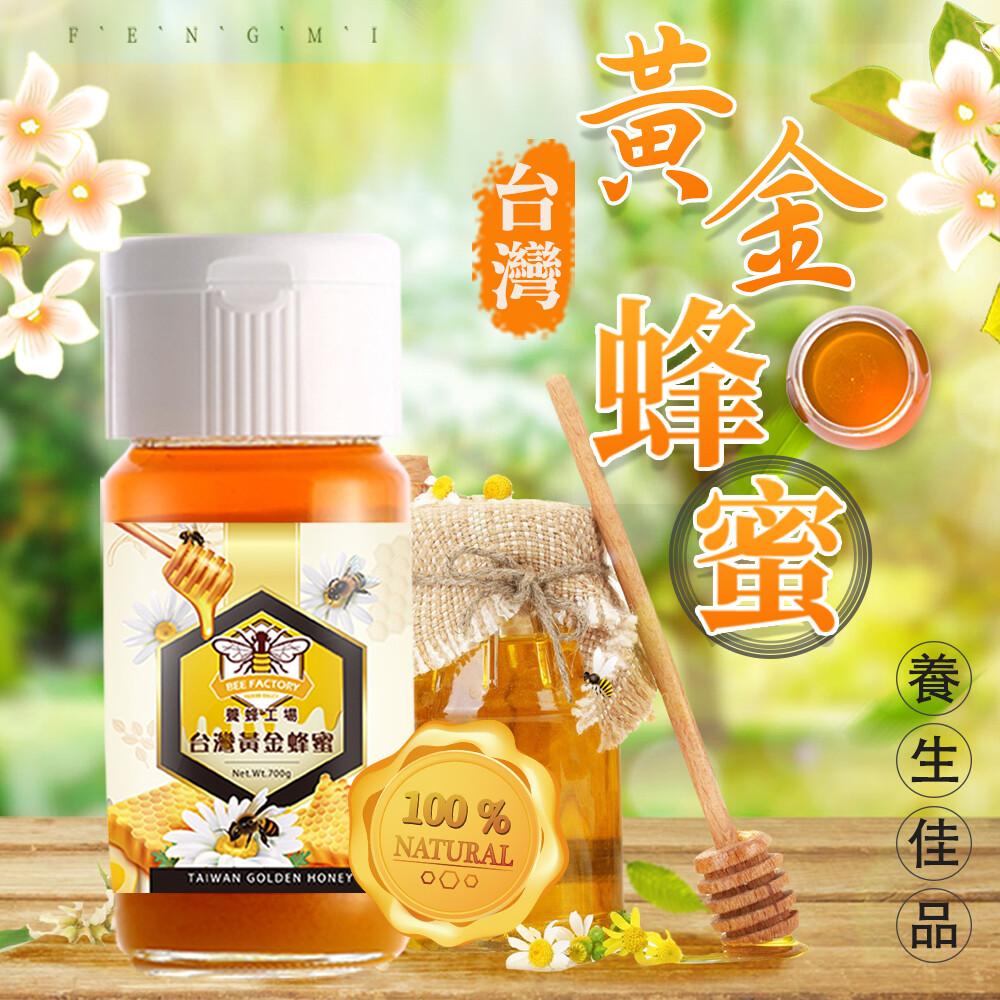 養蜂工場-黃金蜂蜜4瓶季節限量組