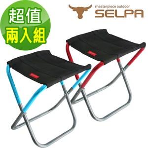 【韓國SELPA】特殊收納鋁合金繽紛折疊椅/行軍椅/板凳(超值兩入組)藍色2入