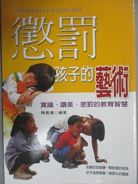 【書寶二手書T8/親子_GJQ】懲罰孩子的藝術:賞識、讚美、懲罰的教育藝術_陳佩珊